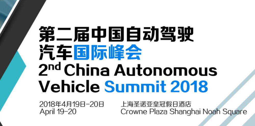 2nd China Autonomous Vehicle Summit 2018